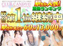 CLUB CANDY(佐賀店) - 佐賀市近郊