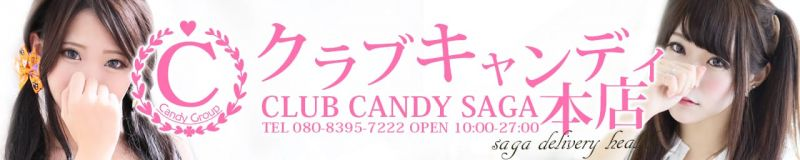 CLUB CANDY(本店) - 佐賀市近郊