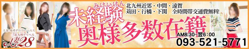 人妻28 - 北九州・小倉