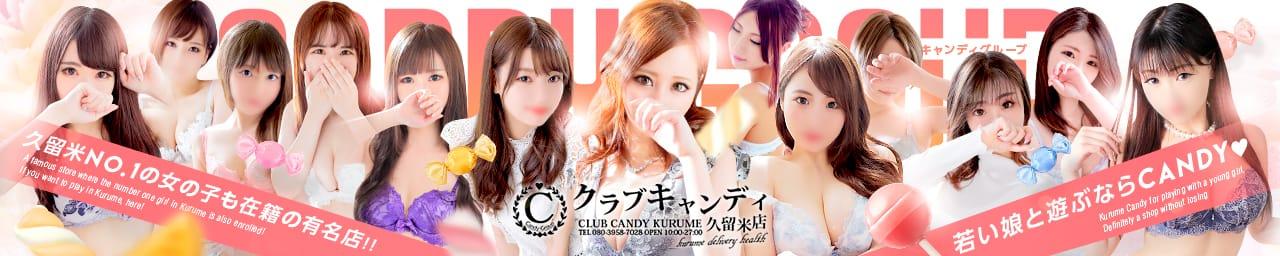 CLUB CANDY久留米店 - 久留米