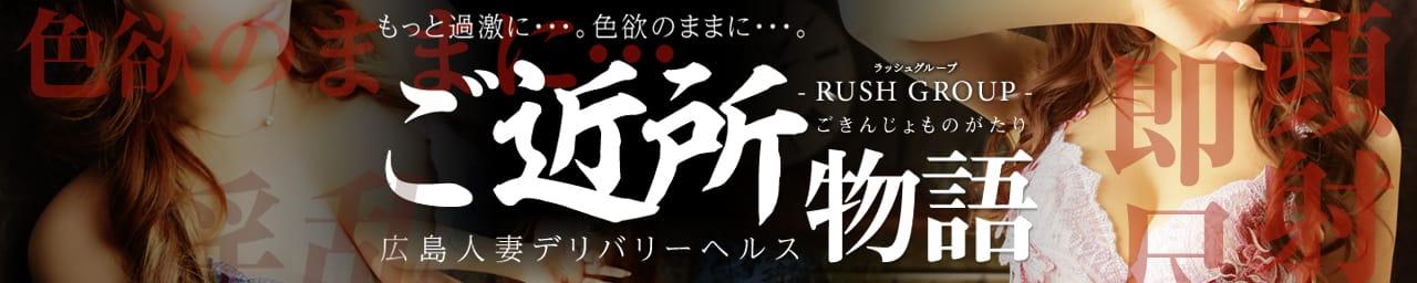 ご近所物語(RUSH ラッシュ グループ)