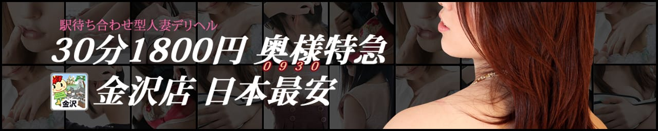 30分1800円 奥様特急金沢店 日本最安