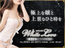 White love (ホワイトラブ) - 松本・塩尻