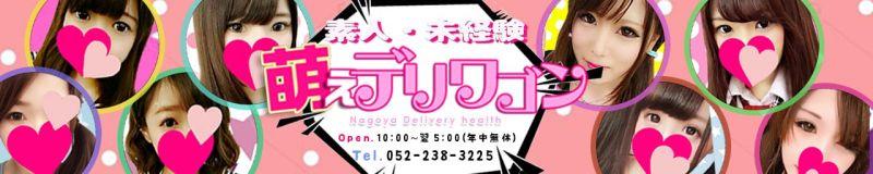 萌えデリワゴン - 名古屋