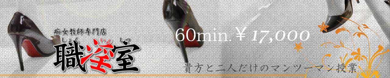 女教師専門店 職淫室 ~熊本ばってんグループ~ その3