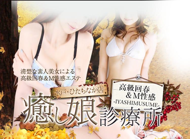 高級回春&M性感マッサージ 癒し娘診療所 - 水戸