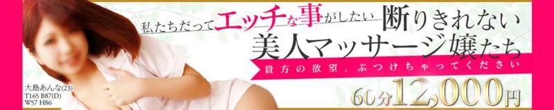 断りきれない美人マッサージ嬢たち - 新宿・歌舞伎町