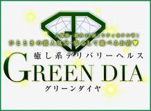 グリーンダイヤ - 大塚・巣鴨