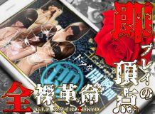 全裸革命V.I.PスタイルTOKYO - 新宿・歌舞伎町