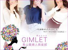 GIMLET ~ギムレット~ - 渋谷