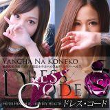 ドレス・コード - 新大阪