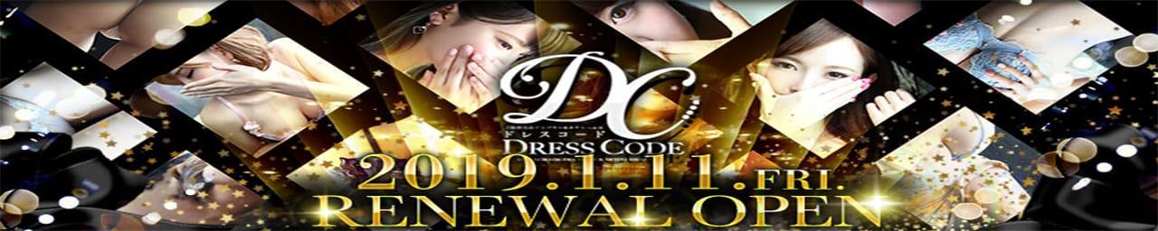 ドレス・コード