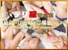 デリ屋 - 近江八幡・甲賀