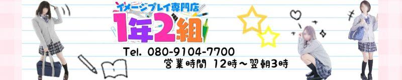 熊本ばってんグループ 1年2組 - 熊本市近郊
