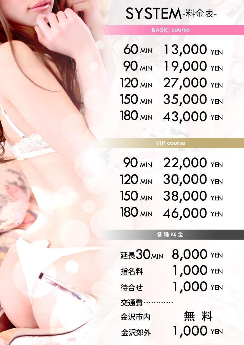 【金妻】の料金システム