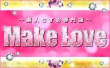 素人娘専門店「Make Love(メイクラブ)」 - 山口市近郊・防府