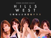 HILLS WEST~ヒルズウエスト~ - 福井市内・鯖江