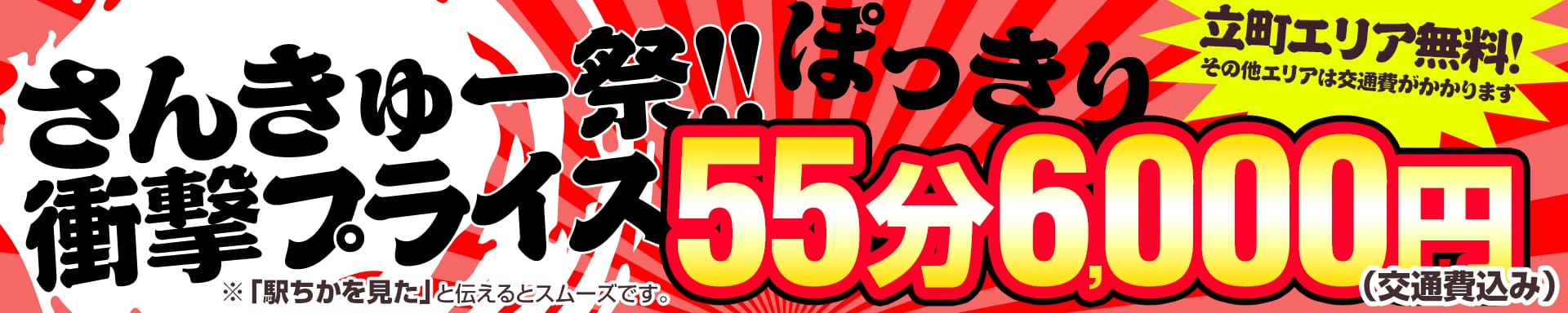 仙台サンキュー¥3900 その2