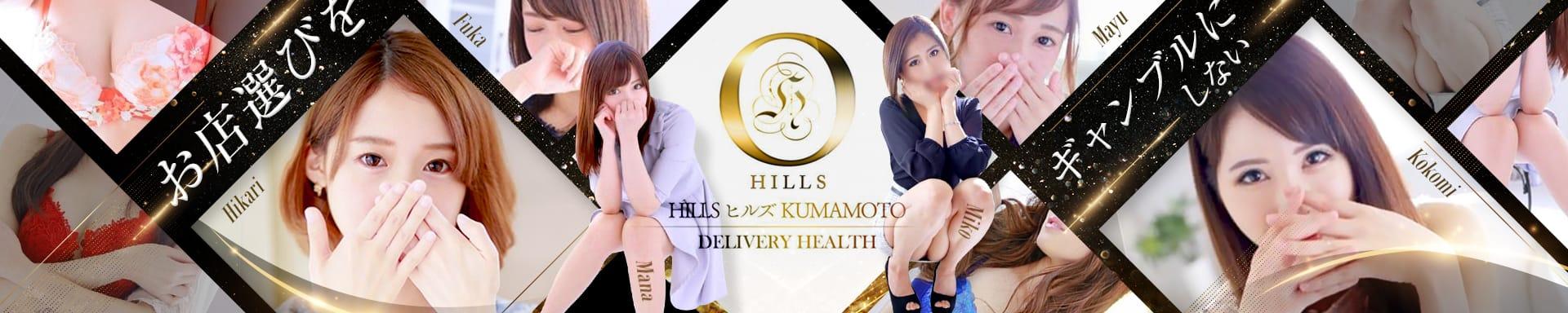 Hills Kumamoto ヒルズ熊本 その2