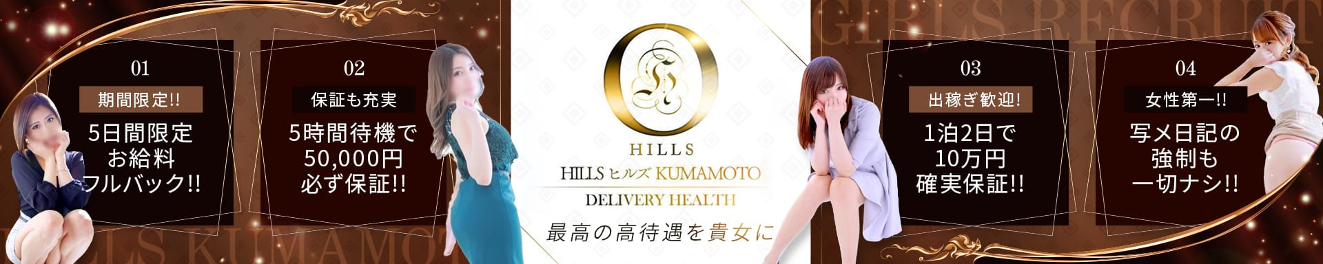 Hills Kumamoto ヒルズ熊本 その3