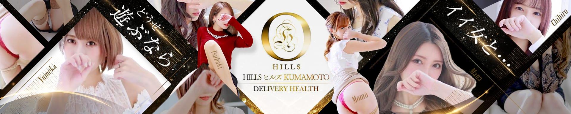 Hills Kumamoto ヒルズ熊本