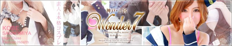 ワンダー7 - 神戸・三宮