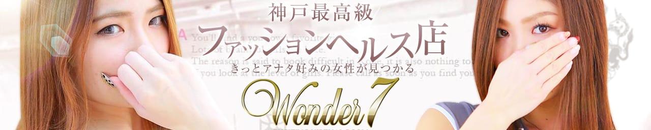 ワンダー7 その3