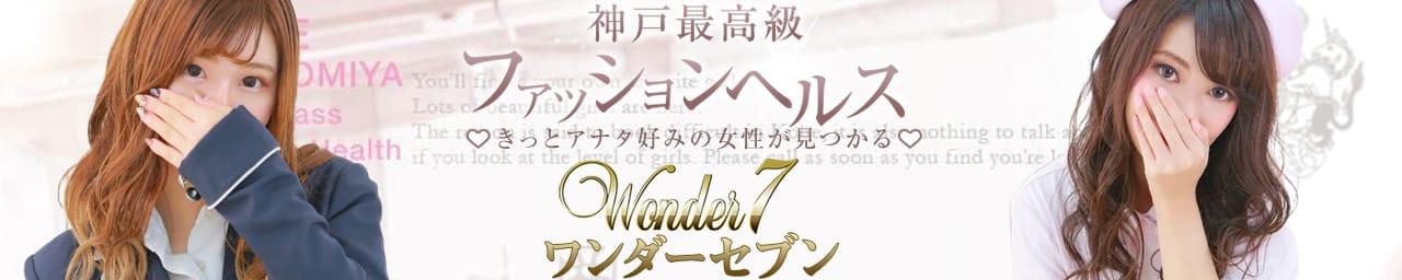 ワンダー7 その2