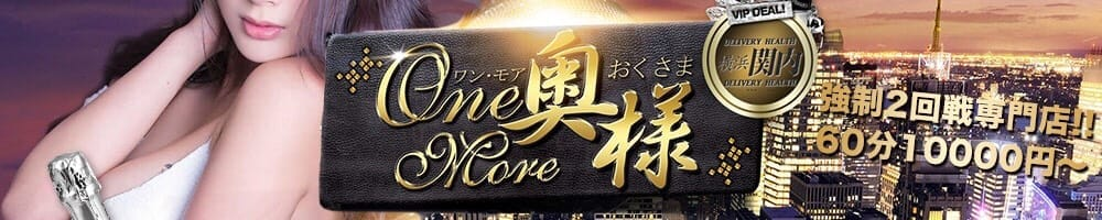 one more奥様
