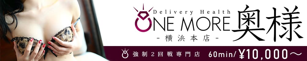 one more 奥様 横浜関内店