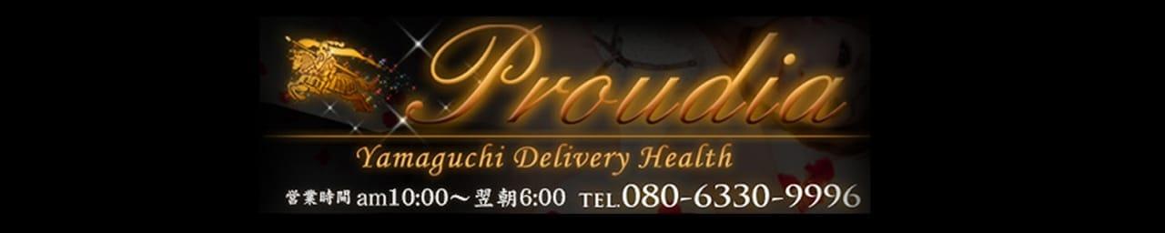 ◆プラウディア◆AAA級素人娘在籍店【周南~岩国~防府】