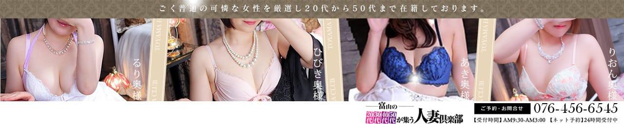 富山の20代,30代,40代,50代,が集う人妻倶楽部