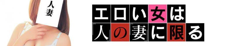 奥様生レンタル - 仙台