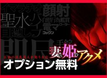 [オプション無料]妻vs姫のアクメ60分10000~ - 広島市内