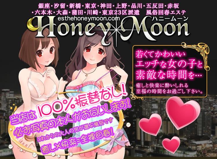 Honey Moon~ハニームーン~ - 新橋・汐留