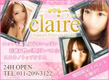 claire - 札幌・すすきの