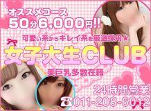 女子大生CLUB - 札幌・すすきの