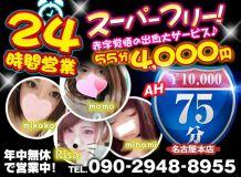 75分 10,000円 - 名古屋