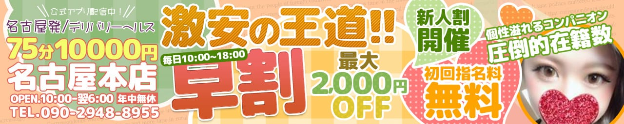 75分 10,000円