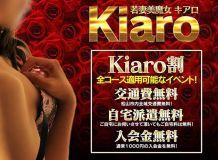 若妻美魔女Kiaro - 松山