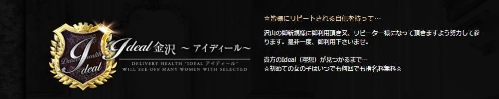Ideal金沢(アイディール)