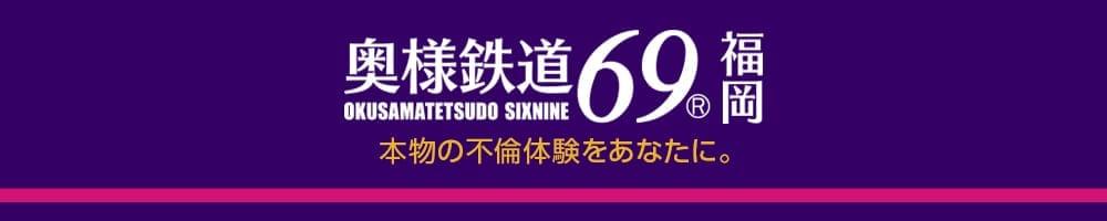 奥様鉄道69 福岡