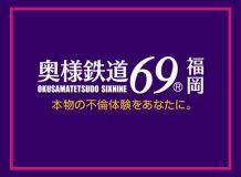 奥様鉄道69 福岡 - 福岡市・博多