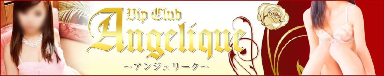 Vip Club Angelique-アンジェリーク-