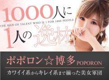 ポポロン☆博多 - 福岡市・博多