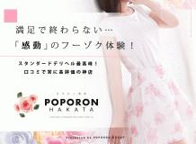 ポポロン☆博多 - 福岡市・博多風俗