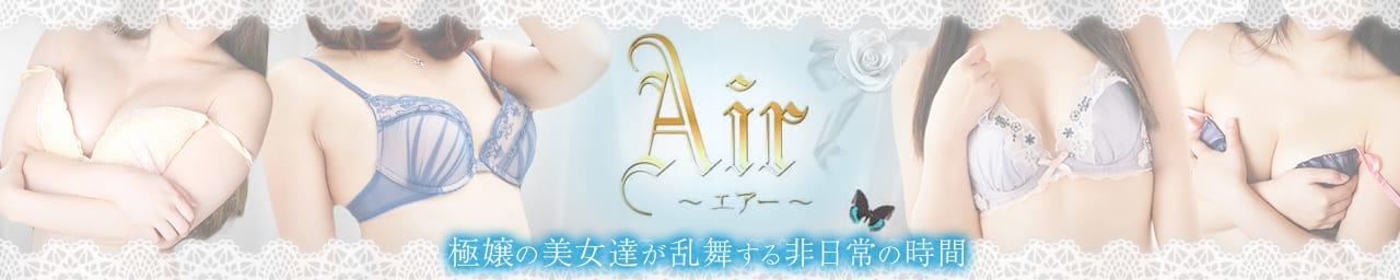 Air~エアー~