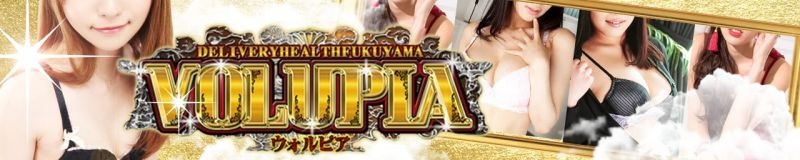 VOLUPIA(ウォルピア) - 福山