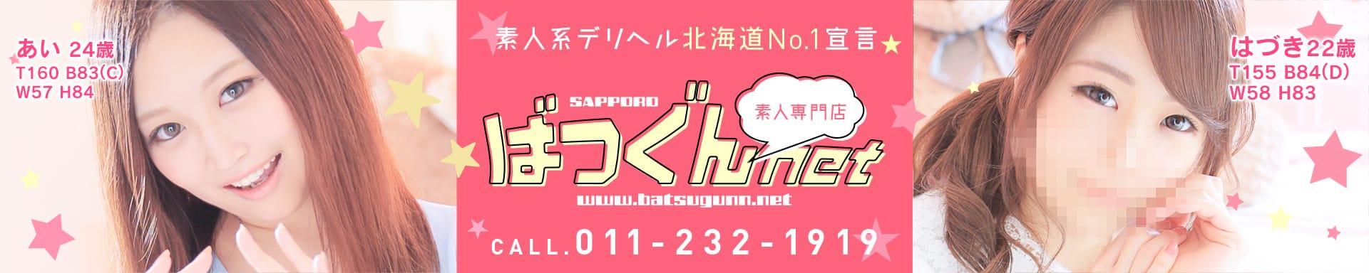 SAPPORO ばつぐんnet - 札幌・すすきの