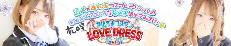Love Dress - 札幌・すすきの